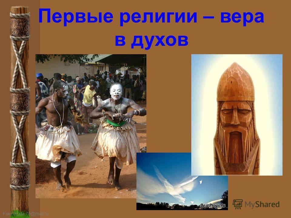 FokinaLida.75@mail.ru Первые религии – вера в духов