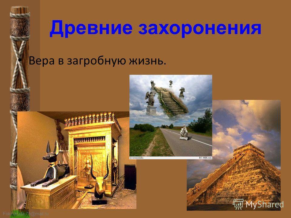 FokinaLida.75@mail.ru Древние захоронения Вера в загробную жизнь.