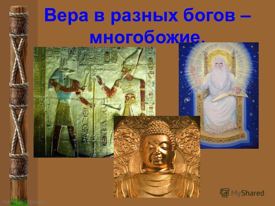 FokinaLida.75@mail.ru Вера в разных богов – многобожие.
