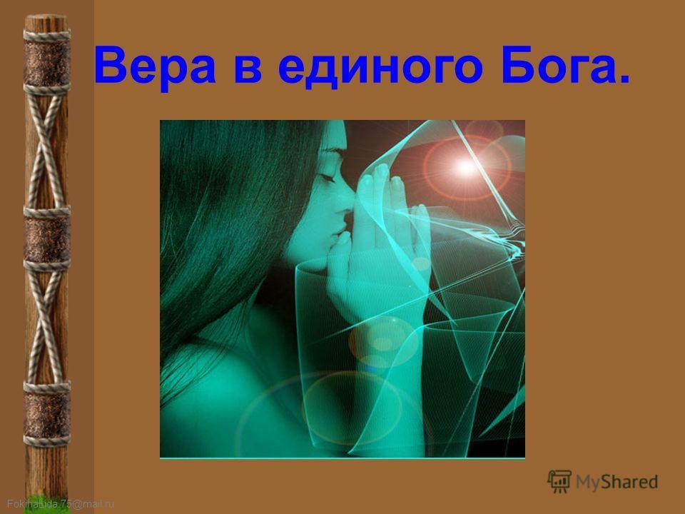 FokinaLida.75@mail.ru Вера в единого Бога.