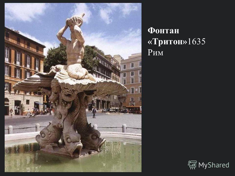 Фонтан «Тритон»1635 Рим