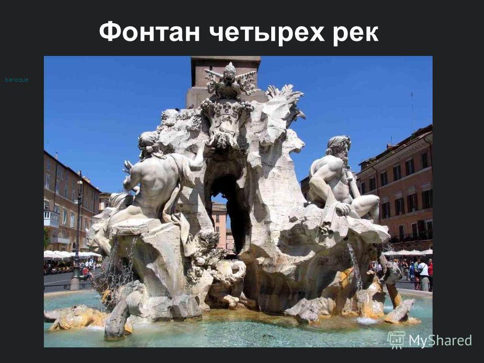 Фонтан четырех рек baroque