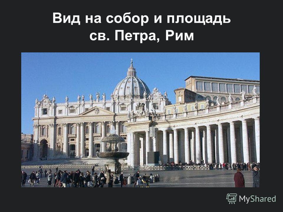 Вид на собор и площадь св. Петра, Рим