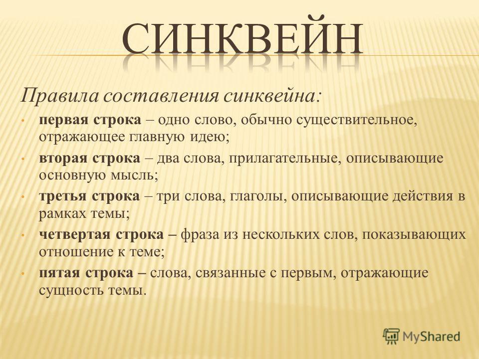 Правила составления синквейна: первая строка – одно слово, обычно существительное, отражающее главную идею; вторая строка – два слова, прилагательные, описывающие основную мысль; третья строка – три слова, глаголы, описывающие действия в рамках темы;