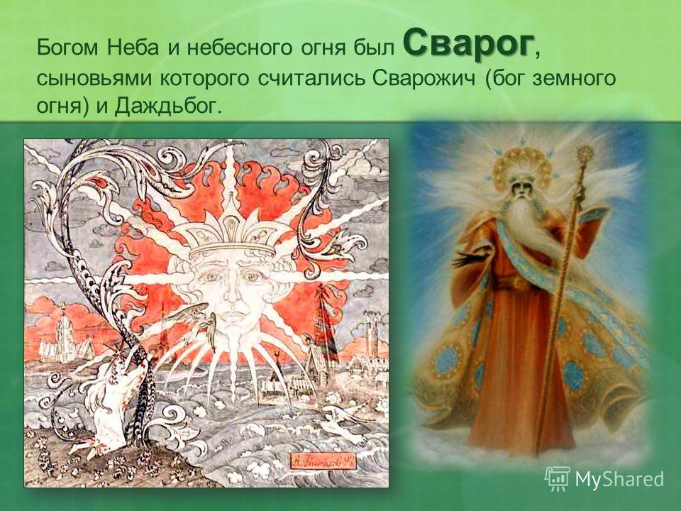 Сварог Богом Неба и небесного огня был Сварог, сыновьями которого считались Сварожич (бог земного огня) и Даждьбог.