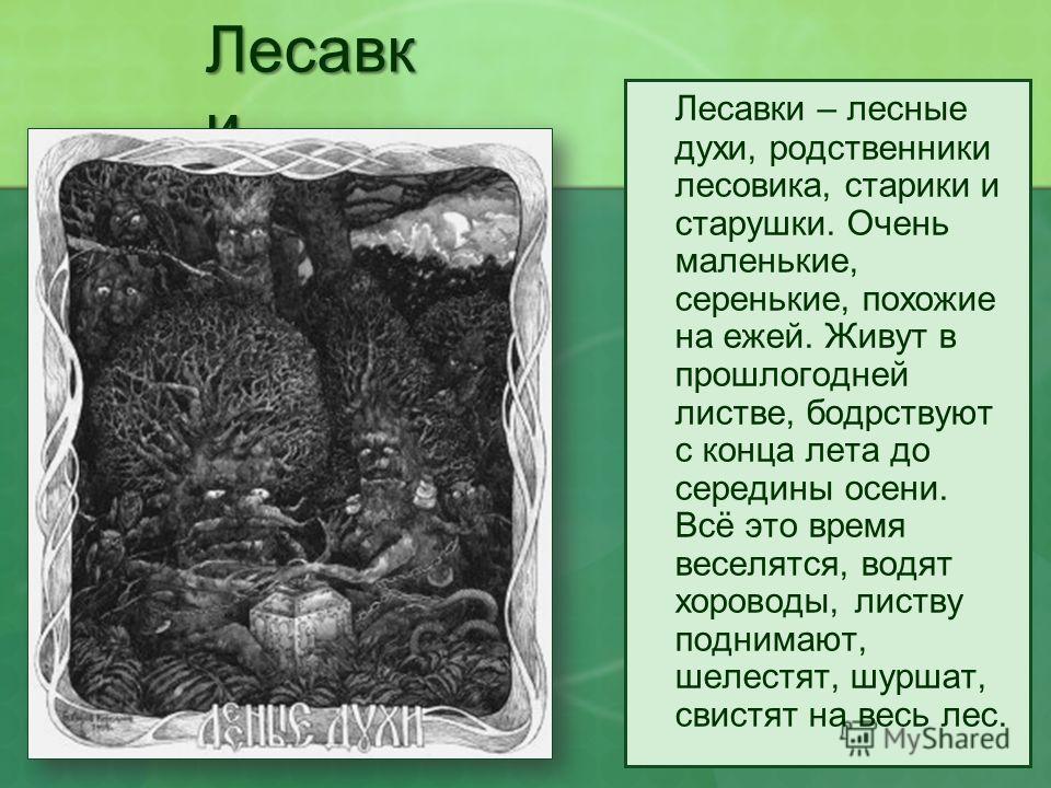 Лесавк и Лесавки – лесные духи, родственники лесовика, старики и старушки. Очень маленькие, серенькие, похожие на ежей. Живут в прошлогодней листве, бодрствуют с конца лета до середины осени. Всё это время веселятся, водят хороводы, листву поднимают,