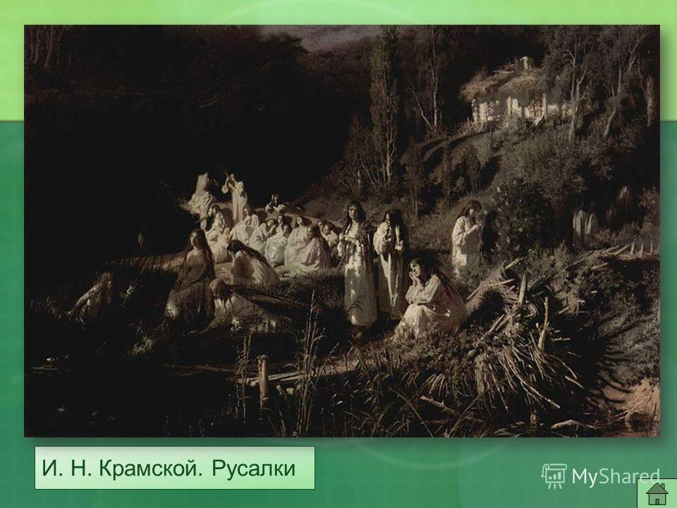 И. Н. Крамской. Русалки