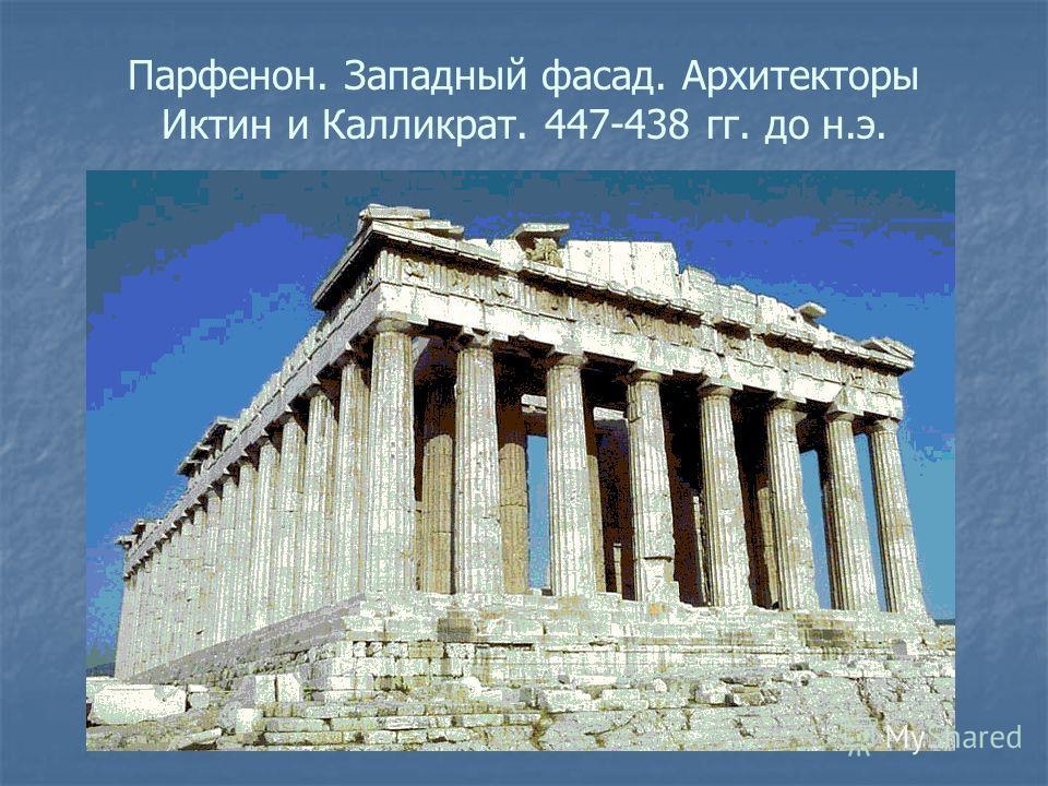Парфенон. Западный фасад. Архитекторы Иктин и Калликрат. 447-438 гг. до н.э.