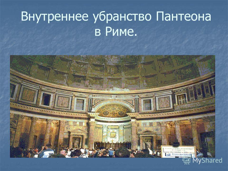 Внутреннее убранство Пантеона в Риме.