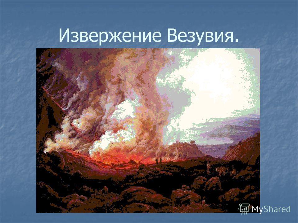 Извержение Везувия.