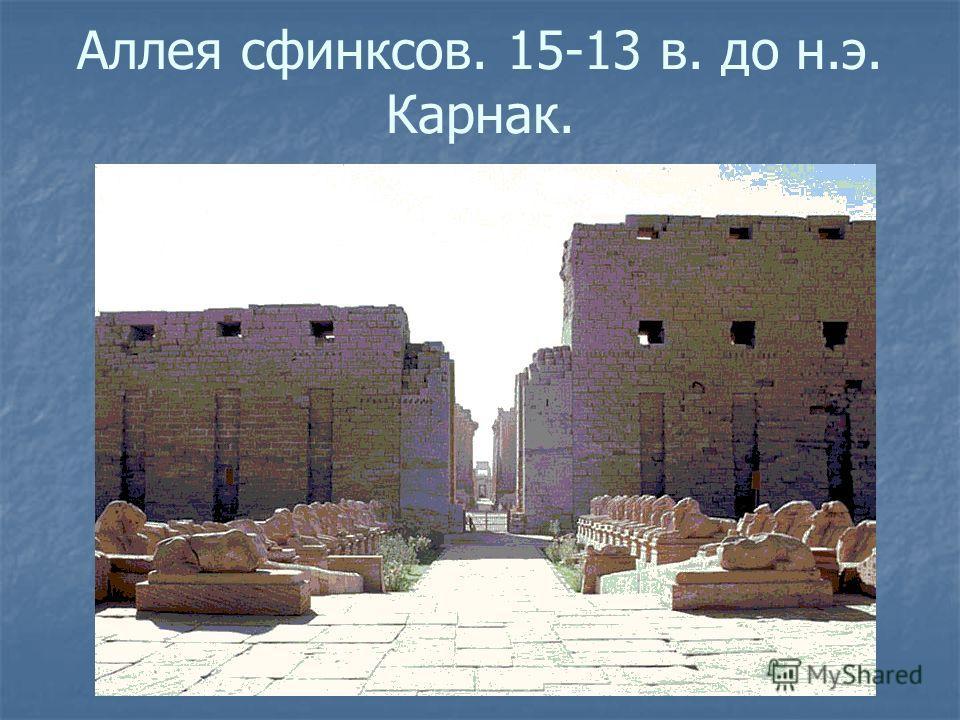 Аллея сфинксов. 15-13 в. до н.э. Карнак.