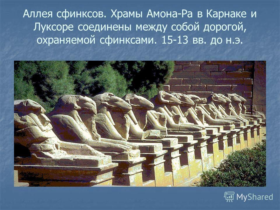 Аллея сфинксов. Храмы Амона-Ра в Карнаке и Луксоре соединены между собой дорогой, охраняемой сфинксами. 15-13 вв. до н.э.