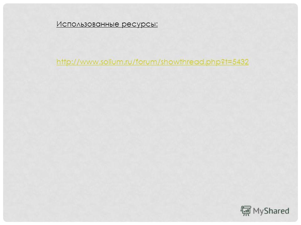 Использованные ресурсы: http://www.solium.ru/forum/showthread.php?t=5432