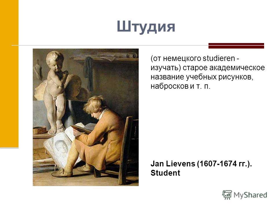 Штудия (от немецкого studieren - изучать) старое академическое название учебных рисунков, набросков и т. п. Jan Lievens (1607-1674 гг.). Student