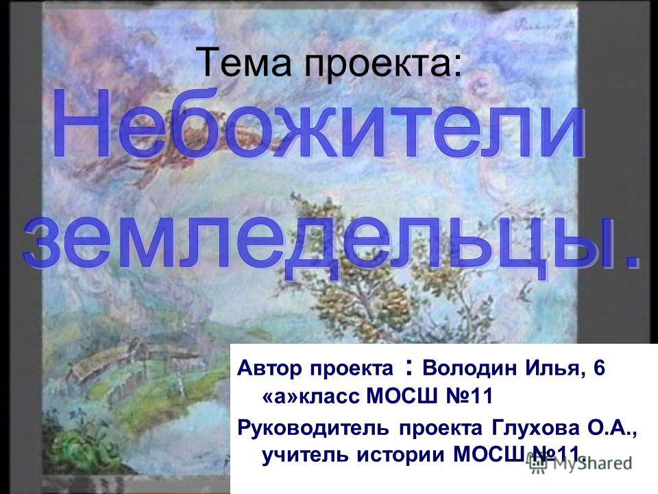 Тема проекта: Автор проекта : Володин Илья, 6 «а»класс МОСШ 11 Руководитель проекта Глухова О.А., учитель истории МОСШ 11.