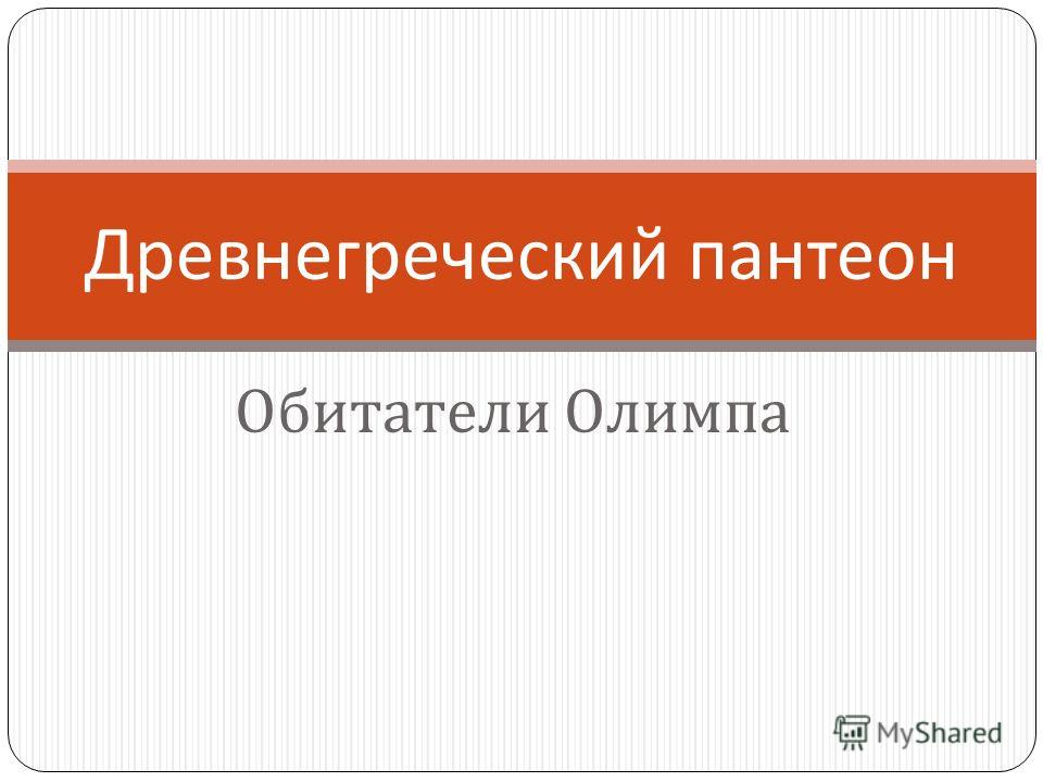 Обитатели Олимпа Древнегреческий пантеон