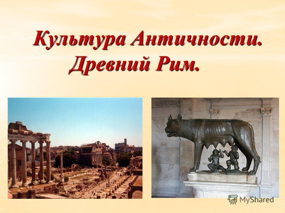 Культура Античности. Древний Рим.