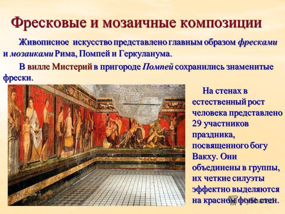 Фресковые и мозаичные композиции Живописное искусство представлено главным образом фресками и мозаиками Рима, Помпей и Геркуланума. Живописное искусство представлено главным образом фресками и мозаиками Рима, Помпей и Геркуланума. В вилле Мистерий в