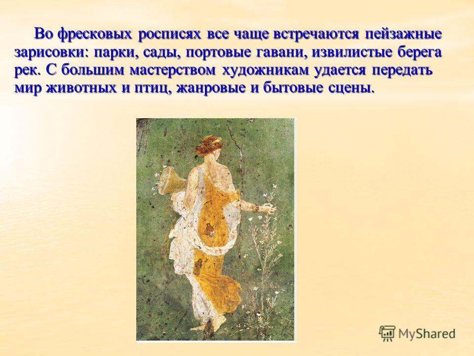 Во фресковых росписях все чаще встречаются пейзажные зарисовки: парки, сады, портовые гавани, извилистые берега рек. С большим мастерством художникам удается передать мир животных и птиц, жанровые и бытовые сцены. Во фресковых росписях все чаще встре