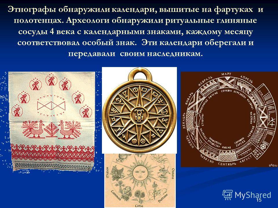 15 Этнографы обнаружили календари, вышитые на фартуках и полотенцах. Археологи обнаружили ритуальные глиняные сосуды 4 века с календарными знаками, каждому месяцу соответствовал особый знак. Эти календари оберегали и передавали своим наследникам.