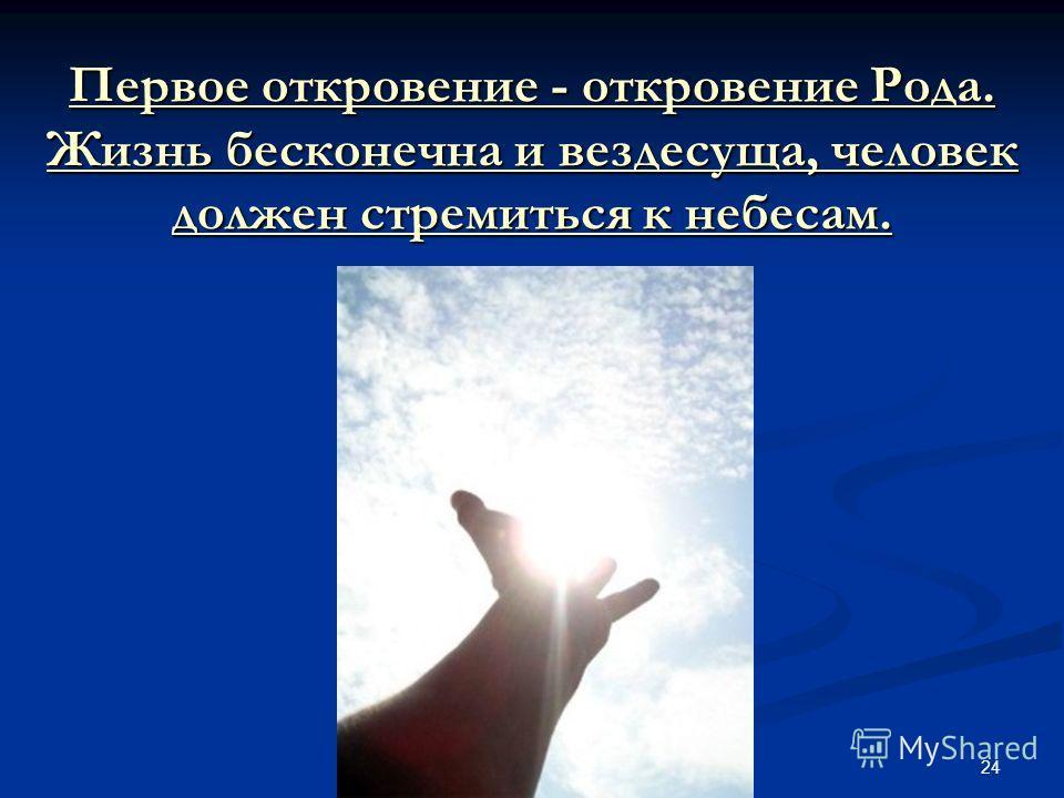 24 Первое откровение - откровение Рода. Жизнь бесконечна и вездесуща, человек должен стремиться к небесам.
