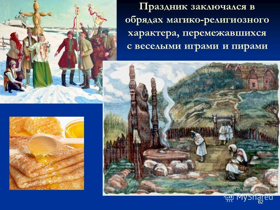 62 Праздник заключался в обрядах магико-религиозного характера, перемежавшихся с веселыми играми и пирами