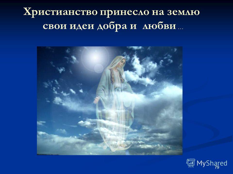 79 Христианство принесло на землю свои идеи добра и любви …