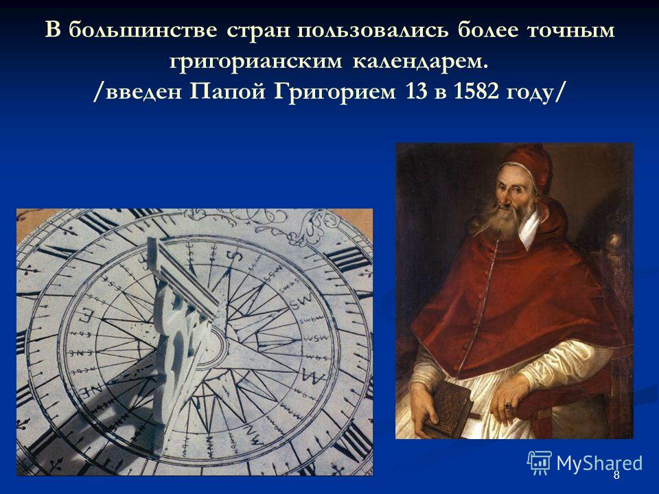 8 В большинстве стран пользовались более точным григорианским календарем. /введен Папой Григорием 13 в 1582 году/