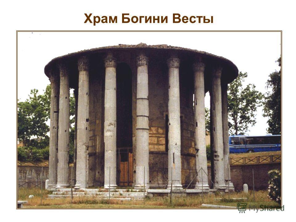 Храм Богини Весты Архитектура эпохи республики представлена рядом замечательных памятников. Среди них ордерные храмы, круглые и прямоугольные в плане. Круглый храм моноптер состоял из цилиндрической основы, окруженной колоннадой. Вход в храм, по этру