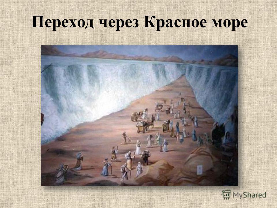 Переход через Красное море