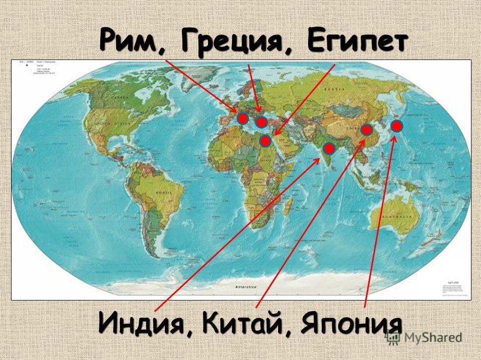 Рим, Греция, Египет Индия, Китай, Япония