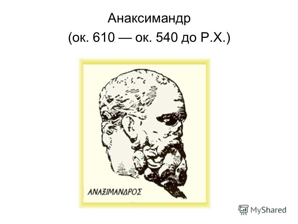 Анаксимандр (ок. 610 ок. 540 до Р.Х.)