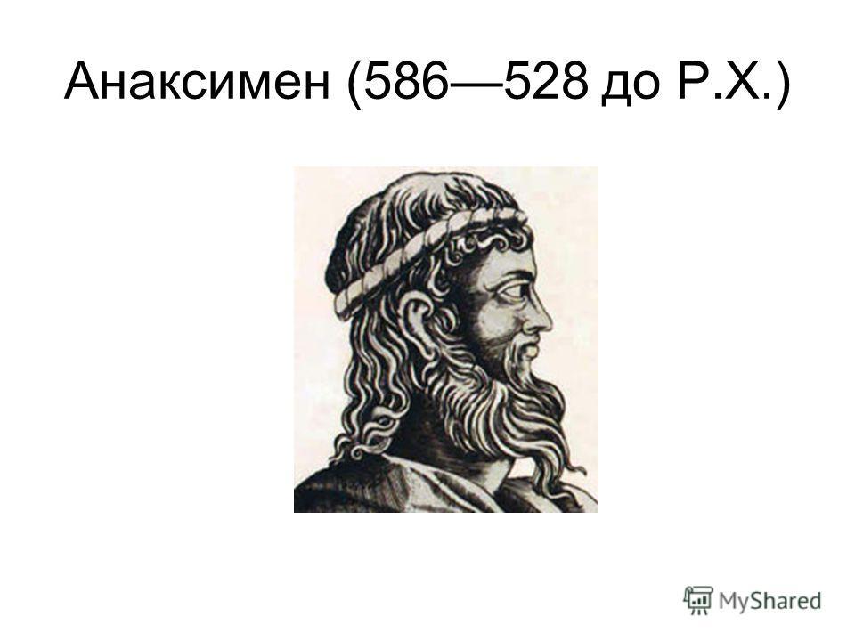 Анаксимен (586528 до Р.Х.)