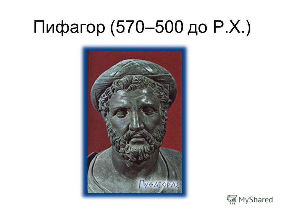 Пифагор (570–500 до Р.Х.)