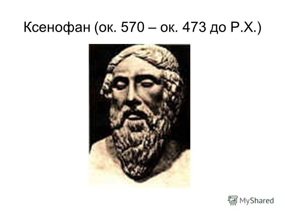 Ксенофан (ок. 570 – ок. 473 до Р.Х.)