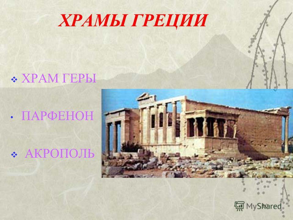 10 ХРАМЫ ГРЕЦИИ ХРАМ ГЕРЫ ПАРФЕНОН АКРОПОЛЬ