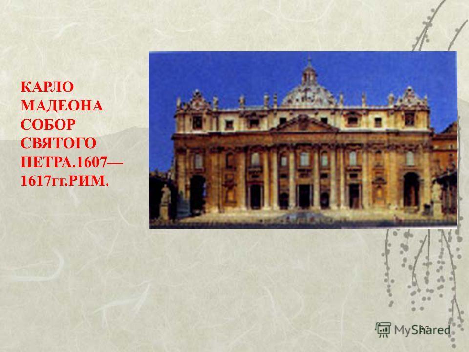 37 КАРЛО МАДЕОНА СОБОР СВЯТОГО ПЕТРА.1607 1617 гг.РИМ.