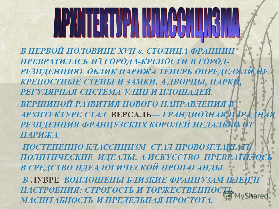 40 В ПЕРВОЙ ПОЛОВИНЕ XVII в. СТОЛИЦА ФРАНЦИИ ПРЕВРАТИЛАСЬ ИЗ ГОРОДА-КРЕПОСТИ В ГОРОД- РЕЗИДЕНЦИЮ. ОБЛИК ПАРИЖА ТЕПЕРЬ ОПРЕДЕЛЯЛИ НЕ КРЕПОСТНЫЕ СТЕНЫ И ЗАМКИ, А ДВОРЦЫ, ПАРКИ, РЕГУЛЯРНАЯ СИСТЕМА УЛИЦ И ПЛОЩАДЕЙ. ВЕРШИНОЙ РАЗВИТИЯ НОВОГО НАПРАВЛЕНИЯ В