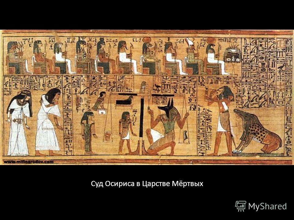 Суд Осириса в Царстве Мёртвых