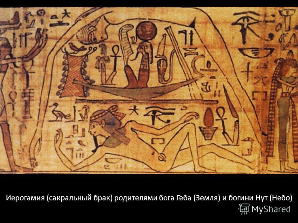 Иерогамия (сакральный брак) родителями бога Геба (Земля) и богини Нут (Небо)