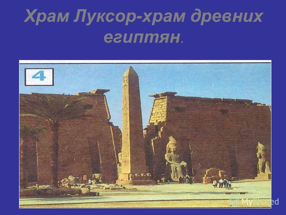 Храм Луксор-храм древних египтян.