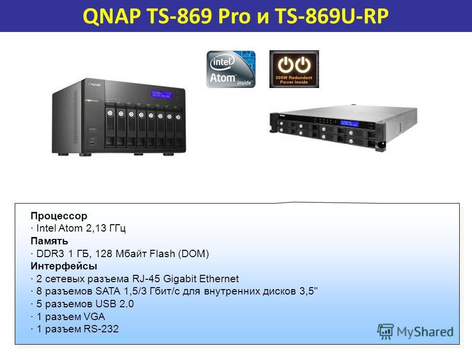 Процессор · Intel Atom 2,13 ГГц Память · DDR3 1 ГБ, 128 Мбайт Flash (DOM) Интерфейсы · 2 сетевых разъема RJ-45 Gigabit Ethernet · 8 разъемов SATA 1,5/3 Гбит/c для внутренних дисков 3,5