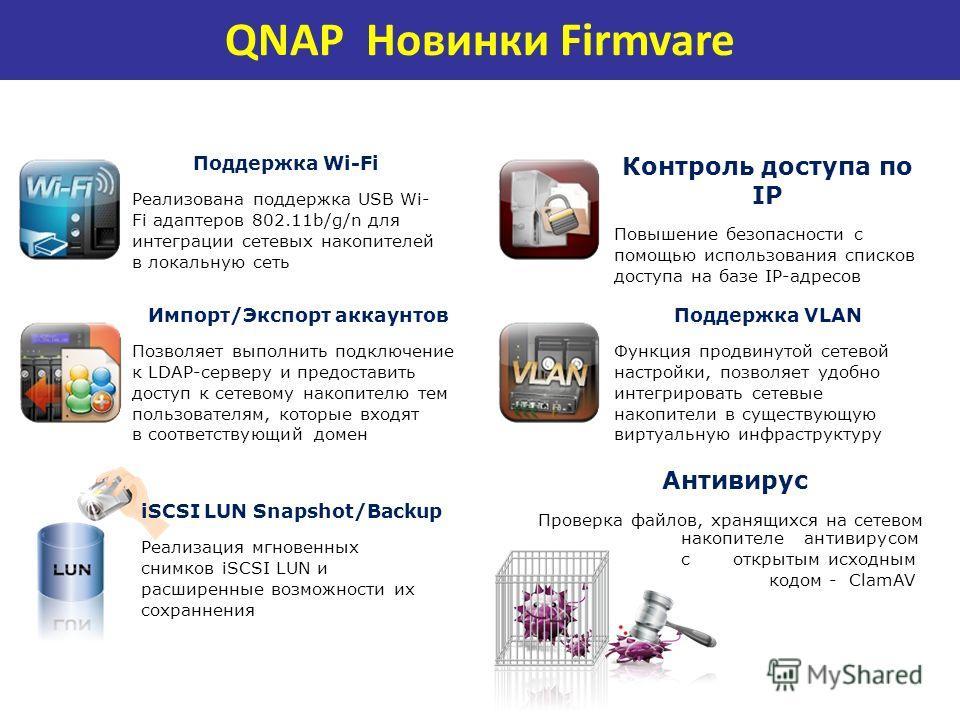 Поддержка Wi-Fi Реализована поддержка USB Wi- Fi адаптеров 802.11b/g/n для интеграции сетевых накопителей в локальную сеть Поддержка VLAN Функция продвинутой сетевой настройки, позволяет удобно интегрировать сетевые накопители в существующую виртуаль