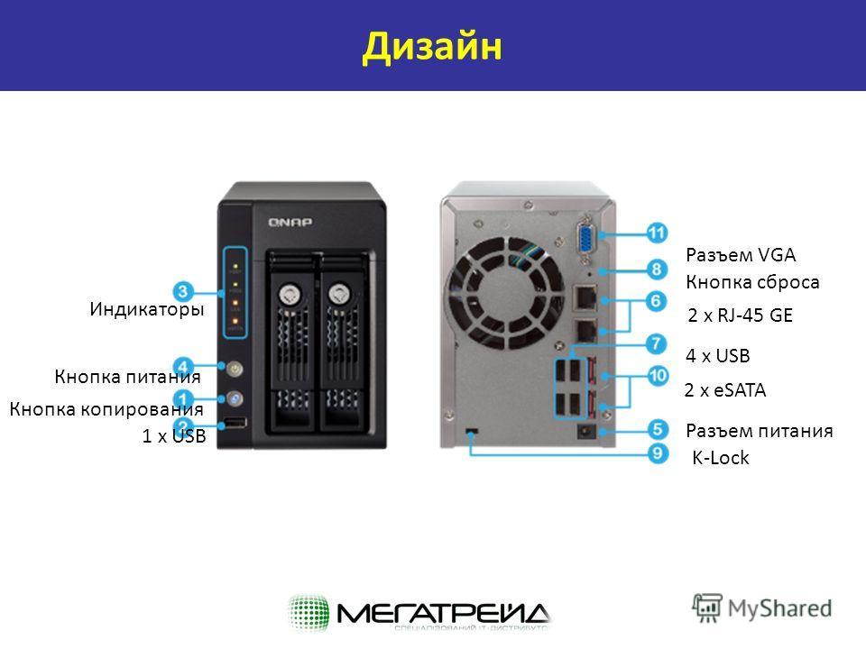 Разъем VGA 4 x USB 2 x eSATA Разъем питания K-Lock Кнопка сброса 2 x RJ-45 GE Индикаторы Кнопка питания Кнопка копирования 1 x USB Дизайн