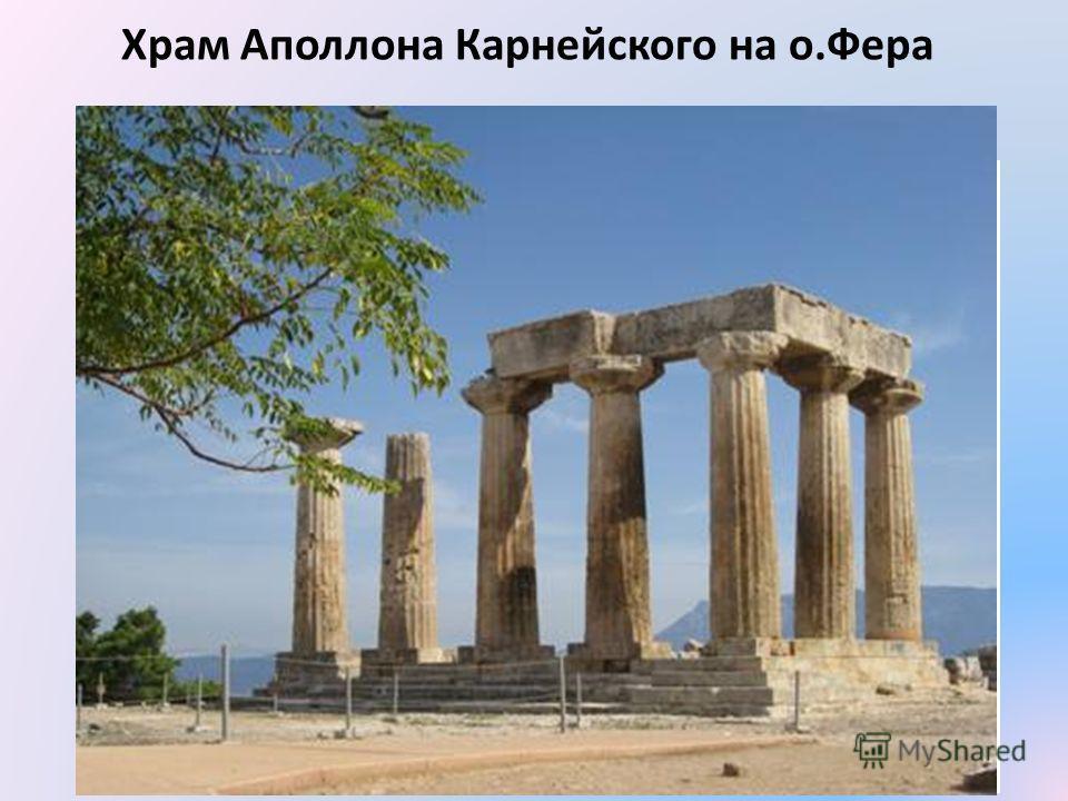 Храм Аполлона Карнейского на о.Фера