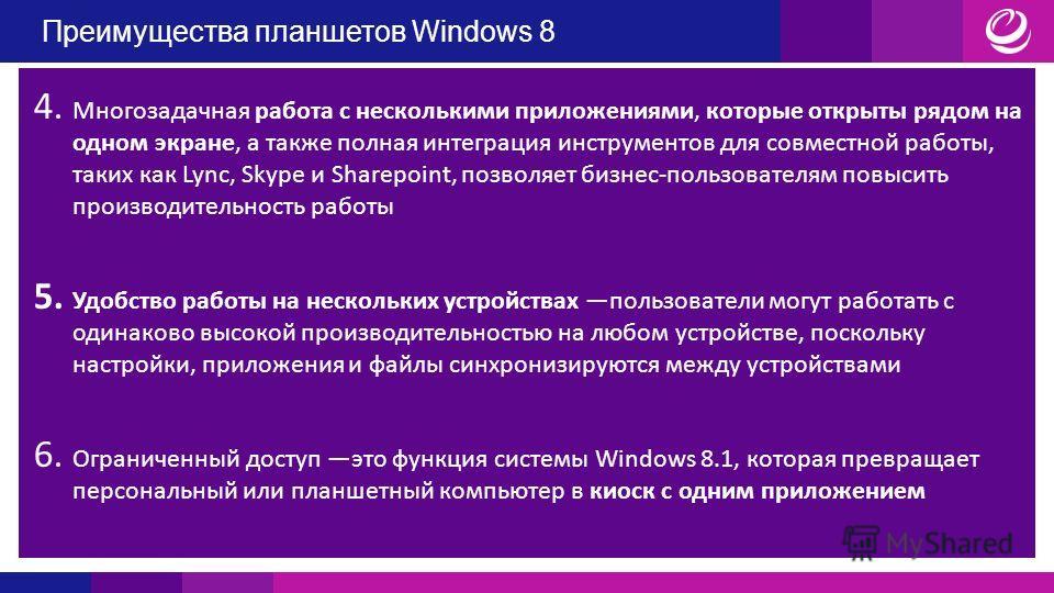 Преимущества планшетов Windows 8 4. Многозадачная работа с несколькими приложениями, которые открыты рядом на одном экране, а также полная интеграция инструментов для совместной работы, таких как Lync, Skype и Sharepoint, позволяет бизнес-пользовател