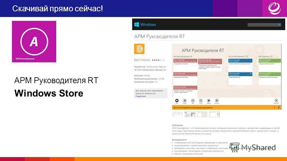 Скачивай прямо сейчас! АРМ Руководителя RT Windows Store