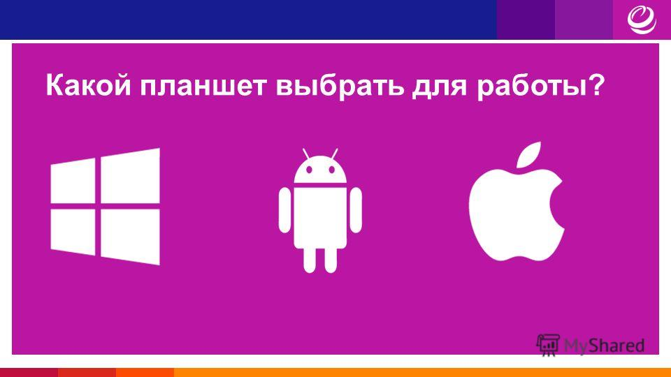 Какой планшет выбрать для работы?