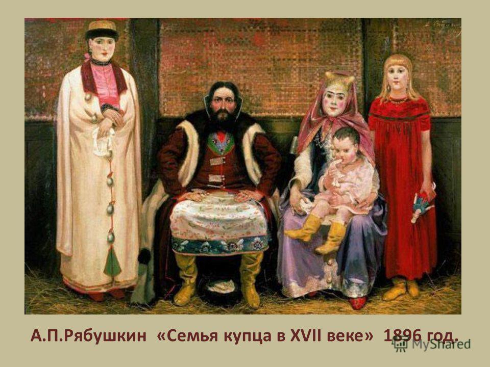 А.П.Рябушкин «Семья купца в XVII веке» 1896 год.