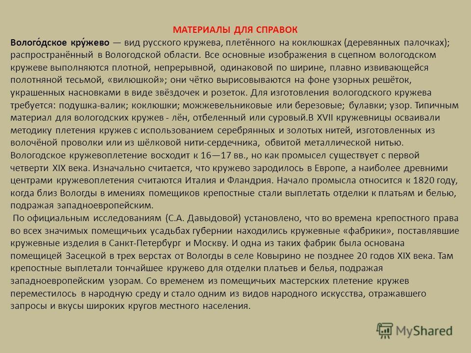 МАТЕРИАЛЫ ДЛЯ СПРАВОК Волого́детское кру́жево вид русского кружева, плетённого на коклюшках (деревянных палочках); распространённый в Вологодской области. Все основные изображения в сцепном вологодском кружеве выполняются плотной, непрерывной, одинак